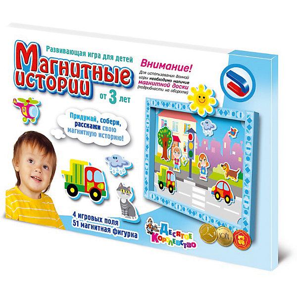 Магнитные истории. Доп.набор (без магн.доски)Обучающие игры для дошкольников<br>Характеристики:<br><br>• возраст: 5+;<br>• материал: картон, магнитный винил;<br>• размер упаковки: 31,5x21,5x1 см;<br>• масса: 280 г.<br><br>В состав игры входят: <br><br>• 4 красочных игровых поля (два листа, запечатанные с 2-х сторон); <br>• 51 магнитная фигурка; <br>• 4 магнитных уголка для дополнительной фиксации полей. <br><br>Нужно выбрать игровое поле, закрепить его на доске с помощью магнитных уголков и помочь ребенку подобрать соответствующие выбранному полю фигурки. Магнитная основа поля позволяет фигуркам хорошо держаться на нем. <br><br>Расставляя фигурки и создавая свою магнитную историю, ребенок интересно проведет время. Мальчики и девочки будут изучать животных, которые живут на даче, в море, в городе и на ферме. Научатся понимать кто где живет, когда идет дождь, а когда светит солнце, как вести себя в городе. Светофор научит правильно переходить дорогу.<br><br>Предлагается два варианта игры:<br><br>• расставить фигурки в соответствии с временем года;<br>• взрослый создает намеренно неправильную «историю» и просит малыша найти ошибку. <br><br>Магнитные истории. Дополнительный набор (без магнитной доски), «Десятое королевство» можно купить в нашем интернет-магазине.<br><br>Ширина мм: 315<br>Глубина мм: 215<br>Высота мм: 10<br>Вес г: 280<br>Возраст от месяцев: 684<br>Возраст до месяцев: 2147483647<br>Пол: Унисекс<br>Возраст: Детский<br>SKU: 7245680