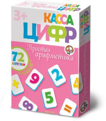 Десятое королевство Касса цифр на магнитах Простая арифметика 72 эл (мягк.)