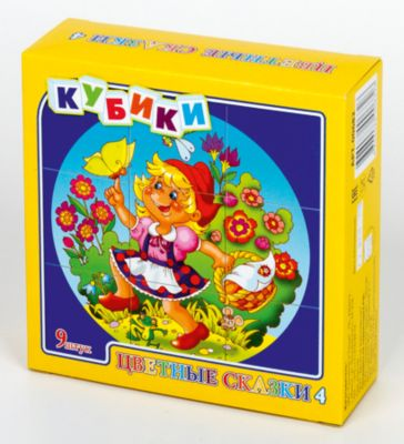 Десятое королевство Кубики Цветные сказки-4 (без обклейки) 9 шт