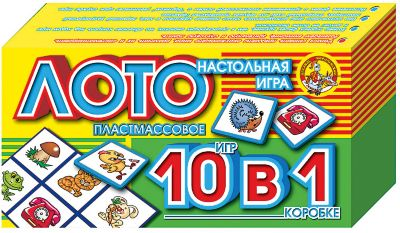 Десятое королевство Лото пластмассовое 10 в 1 (большое)
