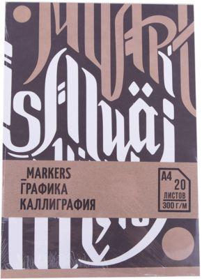 Скетчбук Малевичъ Спец.серия Каллигарфия , А4, 20 Листов