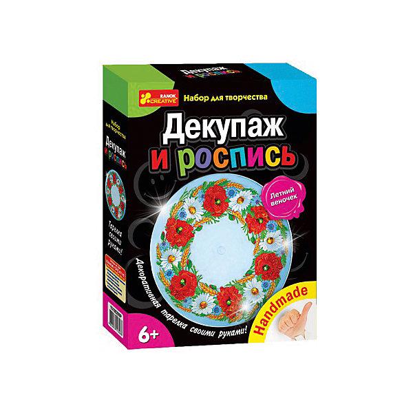 Набор для творчества Летний веночекНаборы для росписи<br>Характеристики товара:<br><br>• возраст: от 6 лет;<br>• материал: картон, краски, клей, бумага, стекло, пластик;<br>• размер упаковки: 17х22х5 см.;<br>• упаковка: картонная коробка;<br>• вес в упаковке: 360 гр.;<br>• бренд, страна: Ranok Creative, Украина.<br><br>Набор для творчества «Декупаж и роспись «Летний веночек» от бренда Ranok Creative - поможет ребенку без труда овладеть техникой декупажа и сделать замечательную деорированну тарелку. <br><br>В комплекте: стеклянная тарелка, салфетка для декупажа, стразы, акриловые краски, блестки, кисточка, клей ПВА, шнур или ленты, бусинки, подробная инструкция.<br><br>Сделанная своими руками тарелку можно использовать в качестве декора интерьера или подарить близким и знакомым. Декупаж — популярный и увлекательный вид творчества, который дает возможность создавать настоящие шедевры из обычных вещей! <br><br>Рекомендуемый возраст: от 6 лет, под наблюдением взрослых.<br><br>Набор для творчества  «Декупаж и роспись «Летний веночек», тарелка, Ranok Creative можно купить в нашем интернет-магазине.<br><br>Ширина мм: 70<br>Глубина мм: 50<br>Высота мм: 220<br>Вес г: 450<br>Возраст от месяцев: 72<br>Возраст до месяцев: 180<br>Пол: Унисекс<br>Возраст: Детский<br>SKU: 7252915