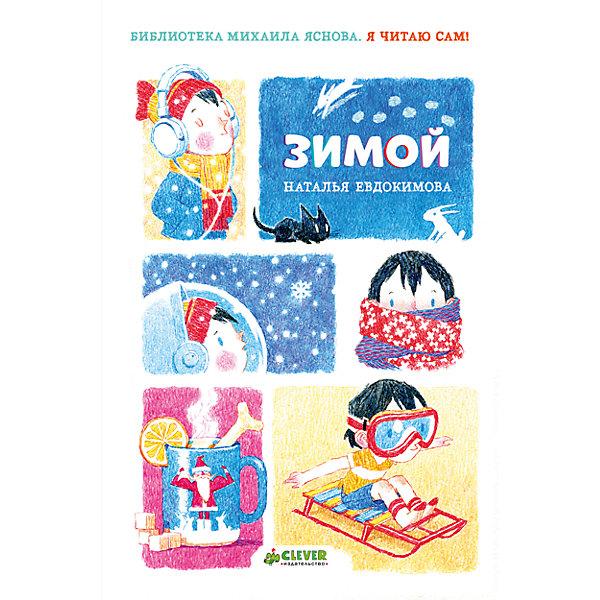 НГ. Я читаю сам! Зимой/Евдокимова Н.О приключениях<br>Характеристики товара:<br><br>• ISBN: 978-5-00115-032-9<br>• возраст: от 7 лет;<br>• пол: для мальчиков и девочек;<br>• из чего сделана книга (состав): бумага, картон;<br>• количество страниц: 24 листа;<br>• размер книги: 23х15х0,8 см.;<br>• вес: 210 гр.;<br>• тип обложки: твердая;<br>• иллюстрации: цветные;<br>• автор: Евдокимова Н.;<br>• страна обладатель бренда: Россия.<br><br>Книга из серии «Я читаю сам» от издательства Clever способна надолго увлечь детей. <br><br>Наталья Евдокимова, автор книги, описывает приключения мальчика, который очень любознателен и любит пофантазировать.<br><br>Книжка иллюстрирована яркими и забавными изображениями. Читая эту книгу, дети смогут расширить кругозор, развить внимательность, усидчивость и воображение.<br><br>Книгу «Зимой» можно купить в нашем интернет-магазине.<br>Ширина мм: 230; Глубина мм: 150; Высота мм: 8; Вес г: 210; Возраст от месяцев: 84; Возраст до месяцев: 132; Пол: Унисекс; Возраст: Детский; SKU: 7299854;
