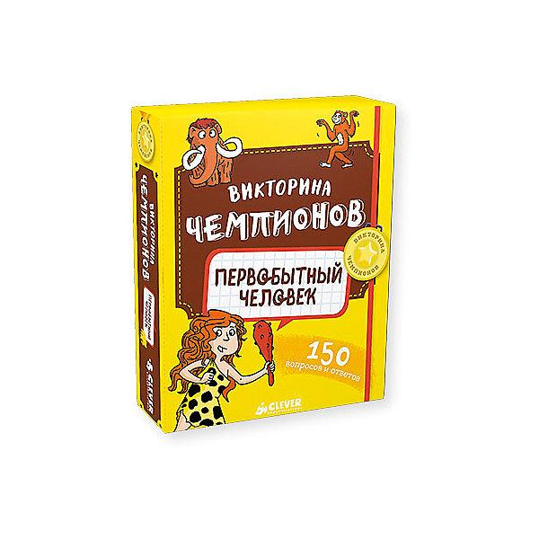 НИИ. Викторина чемпионов. Первобытный человек. Время играть!/Дэвид П.Викторины и ребусы<br>Характеристики товара:<br><br>• возраст: от 7 лет;<br>• пол: для мальчиков и девочек;<br>• из чего сделана книга (состав): картон;<br>• комплект: 50 карточек;<br>• размер книги: 15,3х13х3 см.;<br>• вес: 344 гр.;<br>• автор: Дэвид П.;<br>• страна обладатель бренда: Россия.<br><br>Игра энциклопедия «Первобытный человек» это увлекательное развлечение для всей семьи, предназначенное для веселого времяпрепровождения.<br><br>Игра включает в себя 50 цветных карточек с наиболее интересными вопросами о первобытном мире, которые заинтересуют не только детей, но и взрослых. Играть можно до того момента, пока участники не переберут все карточки с заданиями, а выиграет тот, кто даст большее количество правильных ответов, на указанные в них вопросы.<br><br>Данная игра поможет ребенку узнать много новой и полезной информации и расширит его кругозор. <br><br>Книгу «Первобытный человек» можно купить в нашем интернет-магазине.<br><br>Ширина мм: 153<br>Глубина мм: 130<br>Высота мм: 30<br>Вес г: 344<br>Возраст от месяцев: 84<br>Возраст до месяцев: 132<br>Пол: Унисекс<br>Возраст: Детский<br>SKU: 7299861