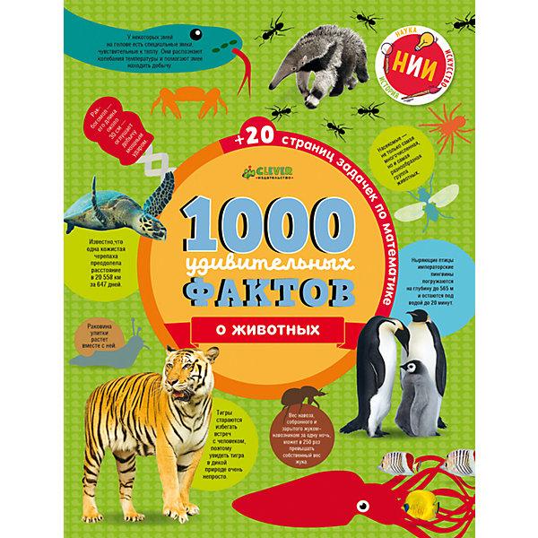НИИ. 1000 удивительных фактов о животных/Ричардс Д., Симкинс Э., Руни Э.Энциклопедии о животных<br>Характеристики товара:<br><br>• возраст: от 7 лет;<br>• пол: для мальчиков и девочек;<br>• из чего сделана книга (состав): картон, бумага;<br>• количество страниц: 64;<br>• размер книги: 26х19,7х1,2 см.;<br>• вес: 350 гр.;<br>• тип обложки: твердый;<br>• иллюстрации: цветные;<br>• авторы: Ричардс Д., Симкинс Э., Руни Э.;<br>• страна обладатель бренда: Россия.<br><br>Книга 1000 удивительных фактов о животных наполнена интересными фактами о животном мире и красочными иллюстрациями. <br><br>С помощью книги можно не только расширить свой кругозор, узнавая много нового о животных, но и улучшить свои познания в математике. <br><br>В книге есть множество сравнительных таблиц роста, скорости, громкости. Также имеются различные графики и 20 интересных математических заданий. <br><br>Книгу 1000 удиветельных фактов о животных можно купить в нашем интернет-магазине.<br>Ширина мм: 260; Глубина мм: 197; Высота мм: 12; Вес г: 350; Возраст от месяцев: 84; Возраст до месяцев: 132; Пол: Унисекс; Возраст: Детский; SKU: 7299864;