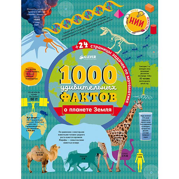 НИИ. 1000 удивительных фактов о планете Земля/Ричардс Д., Симкинс Э., Руни Э.Детские энциклопедии<br>Характеристики товара:<br><br>• возраст: от 7 лет;<br>• пол: для мальчиков и девочек;<br>• из чего сделана книга (состав): картон, бумага;<br>• количество страниц: 96;<br>• размер книги: 26х19,7х1,2 см.;<br>• вес: 350 гр.;<br>• тип обложки: твердый;<br>• иллюстрации: цветные;<br>• авторы: Ричардс Д., Симкинс Э., Руни Э.;<br>• страна обладатель бренда: Россия.<br><br>Книга 1000 удивительных фактов о планете Земля это настоящий кладезь ценных знаний. На страницах увлекательной энциклопедии ждут невообразимые факты, завораживающие фотографии и яркие иллюстрации, которые превратят чтение в невероятно захватывающий процесс. <br><br>Материал, приведенный в книге, пригодится для подготовки различных рефератов, а интересные задания по математике разовьют логическое мышление и сообразительность ребенка.<br><br>Книгу 1000 удиветельных фактов о планете Земля можно купить в нашем интернет-магазине.<br>Ширина мм: 260; Глубина мм: 197; Высота мм: 12; Вес г: 350; Возраст от месяцев: 84; Возраст до месяцев: 132; Пол: Унисекс; Возраст: Детский; SKU: 7299865;