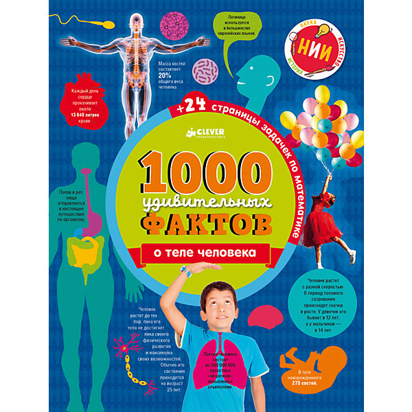 НИИ. 1000 удивительных фактов о теле человека/Ричардс Д., Симкинс Э., Руни Э.Энциклопедии Тело человека<br>Характеристики товара:<br><br>• возраст: от 7 лет;<br>• пол: для мальчиков и девочек;<br>• из чего сделана книга (состав): картон, бумага;<br>• количество страниц: 96;<br>• размер книги: 26х19,7х1,2 см.;<br>• вес: 350 гр.;<br>• тип обложки: твердый;<br>• иллюстрации: цветные;<br>• авторы: Ричардс Д., Симкинс Э., Руни Э.;<br>• страна обладатель бренда: Россия.<br><br>Книга 1000 удивительных фактов о теле человека совмещает в себе знания о строении человека и математические задания.<br><br>Книга наполнена различными красочными иллюстрациями и сравнительными данными. В ненавязчивой форме ребенок знакомится с математическими графиками, схемами и диаграммами.<br><br>В конце книги можно найти 24 страницы с заданиями по математике<br><br>Книгу 1000 удиветельных фактов о теле человека можно купить в нашем интернет-магазине.<br>Ширина мм: 260; Глубина мм: 197; Высота мм: 12; Вес г: 350; Возраст от месяцев: 84; Возраст до месяцев: 132; Пол: Унисекс; Возраст: Детский; SKU: 7299866;
