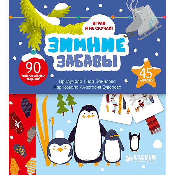 НГ. Зимние забавы. 90 увлекательных заданийВикторины и ребусы<br>Характеристики товара:<br><br>• возраст: от 4 лет;<br>• пол: для мальчиков и девочек;<br>• из чего сделана игра (состав): картон, бумага;<br>• комплект: 45 карточек;<br>• упаковка: картонная коробка;<br>• размер упаковки: 14,5х11,5х2 см.;<br>• вес: 275 гр.;<br>• иллюстрации: цветные;<br>• автор: Л. Данилова.;<br>• страна обладатель бренда: Россия.<br><br>Комплект игры это набор из 45 карточек, на которых размещены 90 интересных заданий: ребусы, кроссворды, логические игры, головоломки и многое другое. <br><br>Набор упакован в удобную картонную коробку, которую можно взять с собой в гости или дальнюю дорогу. Яркие и забавные иллюстрации к игровому набору подготовила художник Анастасия Суворова. Ребенок сможет провести время интересно и с пользой.<br><br>Игру зимние забавы можно купить в нашем интернет-магазине.<br>Ширина мм: 145; Глубина мм: 115; Высота мм: 20; Вес г: 275; Возраст от месяцев: 48; Возраст до месяцев: 72; Пол: Унисекс; Возраст: Детский; SKU: 7299868;