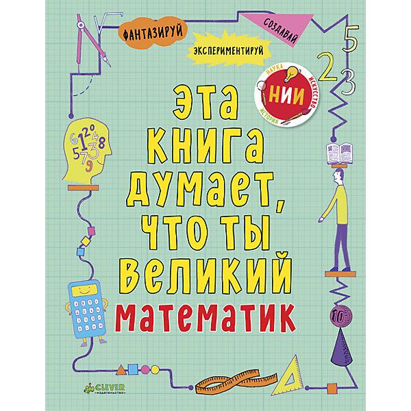 НИИ. Эта книга думает, что ты математикВикторины и ребусы<br>Характеристики товара:<br><br>• возраст: от 7 лет;<br>• пол: для мальчиков и девочек;<br>• из чего сделана книга (состав): картон, бумага;<br>• количество страниц: 96;<br>• размер упаковки: 25х19,5х1,2 см.;<br>• вес: 350 гр.;<br>• иллюстрации: цветные;<br>• страна обладатель бренда: Россия.<br><br>Книга несомненно придется по душе всем любознательным детям. <br><br>Издание состоит из 96 страниц, украшено яркими иллюстрациями и содержит массу захватывающих и забавных математических и творческих заданий, интересных вопросов, уникальных экспериментов, пазлов и раскрасок для развития логического мышления, концентрации внимания и сообразительности.<br><br>Данная замечательная книга подходит для самостоятельного прочтения и поможет ребенку понять основы математики.<br><br>Книгу великий математик можно купить в нашем интернет-магазине.<br>Ширина мм: 250; Глубина мм: 195; Высота мм: 12; Вес г: 350; Возраст от месяцев: 84; Возраст до месяцев: 132; Пол: Унисекс; Возраст: Детский; SKU: 7299870;