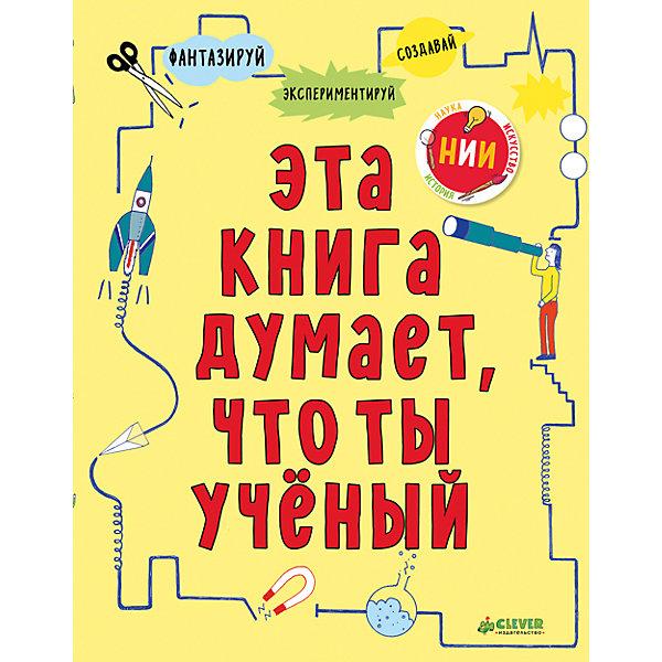 НИИ. Эта книга думает, что ты учёныйВикторины и ребусы<br>Характеристики товара:<br><br>• возраст: от 7 лет;<br>• пол: для мальчиков и девочек;<br>• из чего сделана книга (состав): картон, бумага;<br>• количество страниц: 96;<br>• размер упаковки: 25х19,5х1,2 см.;<br>• вес: 350 гр.;<br>• тип обложки: мягкий;<br>• иллюстрации: цветные;<br>• страна обладатель бренда: Россия.<br><br>Издание представляет собой сборник увлекательных заданий и головоломок, которые помогут ребенку раскрыть творческий потенциал и дать волю воображению. Дети смогут писать, рисовать и раскрашивать прямо на страницах книги, экспериментировать, узнавать много нового и отвечать на вопросы.<br><br>Интересные практические задания научат ребенка не бояться спрашивать, помогут приобщиться к естественным наукам, а также предоставит возможность весело провести время. <br><br>Книгу ученый можно купить в нашем интернет-магазине.<br><br>Ширина мм: 250<br>Глубина мм: 195<br>Высота мм: 12<br>Вес г: 350<br>Возраст от месяцев: 84<br>Возраст до месяцев: 132<br>Пол: Унисекс<br>Возраст: Детский<br>SKU: 7299871