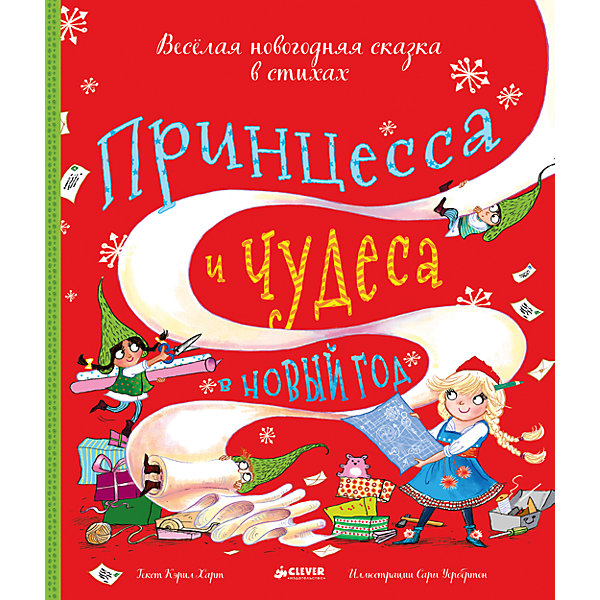 НГ. Принцесса и чудеса в Новый год/Харт К.Сказки<br>Характеристики товара:<br><br>• возраст: от 4 лет;<br>• пол: для мальчиков и девочек;<br>• из чего сделана книга (состав): картон, бумага;<br>• размер упаковки: 29х24,5х0,8 см.;<br>• вес: 481 гр.;<br>• тип обложки: твердый;<br>• иллюстрации: цветные;<br>• страна обладатель бренда: Россия.<br><br>Издание представляет собой весёлую новогоднюю сказку в стихах с красочными иллюстрациями Сары Уорбёртон.<br><br>Для активных и любознательных малышей. <br><br>Книгу под названием принцесса и чудеса можно купить в нашем интернет-магазине.<br>Ширина мм: 290; Глубина мм: 245; Высота мм: 8; Вес г: 481; Возраст от месяцев: 48; Возраст до месяцев: 72; Пол: Унисекс; Возраст: Детский; SKU: 7299872;