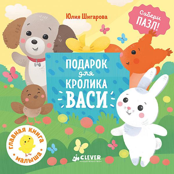 ГКМ. Подарок для кролика Васи/Шигарова Ю.Книги-пазлы<br>Характеристики товара:<br><br>• возраст: от 0 лет;<br>• пол: для мальчиков и девочек;<br>• из чего сделана книга (состав): картон, бумага;<br>• количество страниц: 10;<br>• размер упаковки: 15х15х3 см.;<br>• вес: 200 гр.;<br>• тип обложки: твердый;<br>• иллюстрации: цветные;<br>• автор: Шигарова Ю.;<br>• страна обладатель бренда: Россия.<br><br>У кролика Васи скоро день рождения. Ему очень интересно, что же он получит в подарок от своих друзей. Для того чтобы узнать ребенку необходимо собрать пазл.<br><br>Книга содержит красочные иллюстрации с крупными элементами, простой текст и интересные задания для того чтобы малыш учился с удовольствием. <br><br>Книгу под названием подарок для кролика Васи можно купить в нашем интернет-магазине.<br><br>Ширина мм: 150<br>Глубина мм: 150<br>Высота мм: 30<br>Вес г: 200<br>Возраст от месяцев: 0<br>Возраст до месяцев: 36<br>Пол: Унисекс<br>Возраст: Детский<br>SKU: 7299876