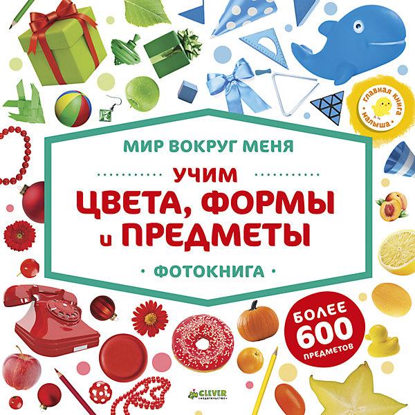 ГКМ. Мир вокруг меня. Учим цвета, формы и предметы. ФотокнигаИзучаем цвета и формы<br>Характеристики товара:<br><br>• ISBN: 978-5-906951-56-4<br>• возраст: от 12 месяцев;<br>• пол: для мальчиков и девочек;<br>• из чего сделана книга (состав): бумага, картон;<br>• размер упаковки: 27х27х1,2 см.;<br>• вес: 774 гр.;<br>• тип обложки: твердая;<br>• иллюстрации: цветные;<br>• страна обладатель бренда: Россия.<br><br>Фотокнига является отличным пособием для всех дошкольников.<br><br>Данная книжка познакомит ребенка с различными формами и предметами, а также откроет перед ним огромную палитру цветов. Представленное пособие достаточно интересное и легкое в изучении.<br><br>Обучающую книгу можно купить в нашем интернет-магазине.<br><br>Ширина мм: 270<br>Глубина мм: 270<br>Высота мм: 12<br>Вес г: 774<br>Возраст от месяцев: 0<br>Возраст до месяцев: 36<br>Пол: Унисекс<br>Возраст: Детский<br>SKU: 7299885
