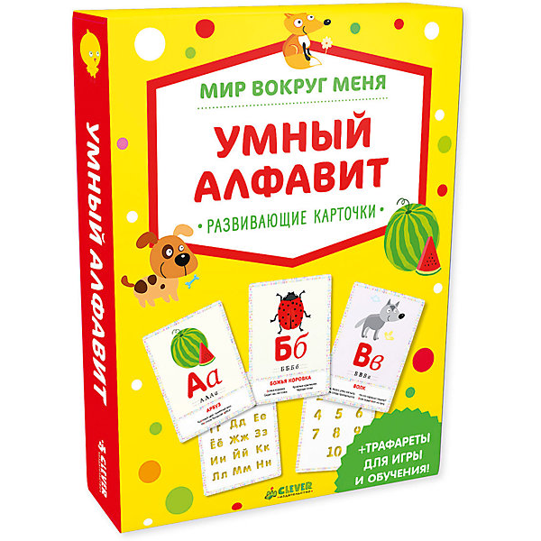 Мир вокруг меня. Умный алфавит (мини)Обучающие карточки<br>Характеристики товара:<br><br>• ISBN: 978-5-906929-28-0<br>• возраст: от 3 лет;<br>• пол: для мальчиков и девочек;<br>• из чего сделана книга (состав): бумага, картон;<br>• размер упаковки: 23,3х16,8х1,2 см.;<br>• вес: 799 гр.;<br>• комплект: трафареты, карточки;<br>• упаковка: картонная коробка;<br>• иллюстрации: цветные;<br>• страна обладатель бренда: Россия.<br><br>Книга «Умный алфавит» является эффективным дидактическим пособием по обучению дошкольников счету и письму.<br><br>Комплект состоит из развивающих карточек и трафаретов, которые позволят ребенку выработать навыки, необходимые для учебы в школе. Этот наглядный материал поможет детям в короткий срок освоить алфавит и прописи.<br><br>Книгу можно купить в нашем интернет-магазине.<br><br>Ширина мм: 233<br>Глубина мм: 168<br>Высота мм: 12<br>Вес г: 799<br>Возраст от месяцев: 48<br>Возраст до месяцев: 72<br>Пол: Унисекс<br>Возраст: Детский<br>SKU: 7299886