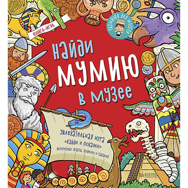 РдМ. Найди мумию в музееТесты и задания<br>Характеристики товара:<br><br>• ISBN: 978-5-00115-097-8<br>• возраст: от 3 лет;<br>• пол: для мальчиков и девочек;<br>• из чего сделана книга (состав): бумага, картон;<br>• количество страниц: 32;<br>• иллюстрации: цветные;<br>• тип обложки: твердая;<br>• размер книги: 25х23х0,8 см.;<br>• вес: 340 гр.;<br>• страна обладатель бренда: Россия.<br><br>Детская книжка «Найди и покажи: Найди мумию в музее» включает в себя множество различных заданий, которые тренируют внимание, логическое мышление и память. <br><br>Книга оригинальный развивающий тренажер, который устроит ребенку серьезную разминку для мозгов, разбавляя процесс яркими красочными иллюстрациями и интересными фактами.<br><br>Книгу можно купить в нашем интернет-магазине.<br>Ширина мм: 250; Глубина мм: 230; Высота мм: 8; Вес г: 340; Возраст от месяцев: 48; Возраст до месяцев: 72; Пол: Унисекс; Возраст: Детский; SKU: 7299891;