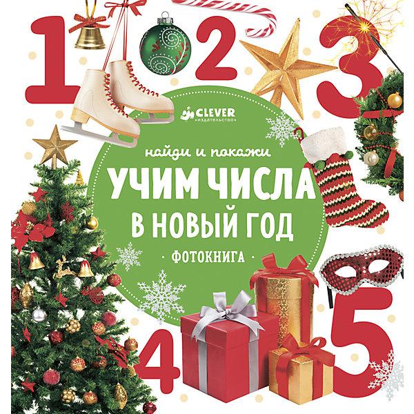 НГ, Найди и покажи. Учим числа в Новый год/Сотникова А.Пособия для обучения счёту<br>Характеристики товара:<br><br>• ISBN: 978-5-00115-141-8<br>• возраст: от 0 лет;<br>• пол: для мальчиков и девочек;<br>• из чего сделана книга (состав): бумага, картон;<br>• количество страниц: 24;<br>• иллюстрации: цветные;<br>• тип обложки: твердый;<br>• размер книги: 18х17х1,2 см.;<br>• вес: 201 гр.;<br>• страна обладатель бренда: Россия.<br><br>На каждом развороте этой яркой новогодней фотокниги нужно искать, называть и считать разноцветные предметы. <br><br>Большие красочные фотографии очень похожи на то, что окружает ребенка в реальности. Рассматривайте картинки вместе с малышом, изучайте предметы.<br><br>Книгу можно купить в нашем интернет-магазине.<br><br>Ширина мм: 180<br>Глубина мм: 170<br>Высота мм: 12<br>Вес г: 201<br>Возраст от месяцев: 0<br>Возраст до месяцев: 36<br>Пол: Унисекс<br>Возраст: Детский<br>SKU: 7299898