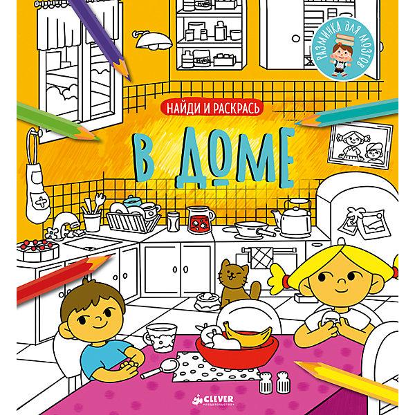 РдМ. Найди и раскрась. В домеРаскраски для детей<br>Характеристики товара:<br><br>• ISBN: 978-5-00115-063-3<br>• возраст: от 4 лет;<br>• пол: для мальчиков и девочек;<br>• из чего сделана книга (состав): бумага, картон;<br>• количество страниц: 24;<br>• иллюстрации: цветные;<br>• тип обложки: мягкий;<br>• размер книги: 25х23х1,2 см.;<br>• вес: 109 гр.;<br>• страна обладатель бренда: Россия.<br><br>Книга раскраска будет очень полезным подарком. <br><br>На каждой странице книжки необходимо будет найти и раскрасить те предметы, которые ребенок каждый день видит дома перед глазами. Раскрашивая ребенок сможет развить внимание, усидчивость и наблюдательность, усовершенствовать цветовое восприятие. <br><br>Пособие будет интересно для дошкольников и детей младшего школьного возраста. <br><br>Раскраску можно купить в нашем интернет-магазине.<br>Ширина мм: 250; Глубина мм: 230; Высота мм: 12; Вес г: 109; Возраст от месяцев: 48; Возраст до месяцев: 72; Пол: Унисекс; Возраст: Детский; SKU: 7299900;