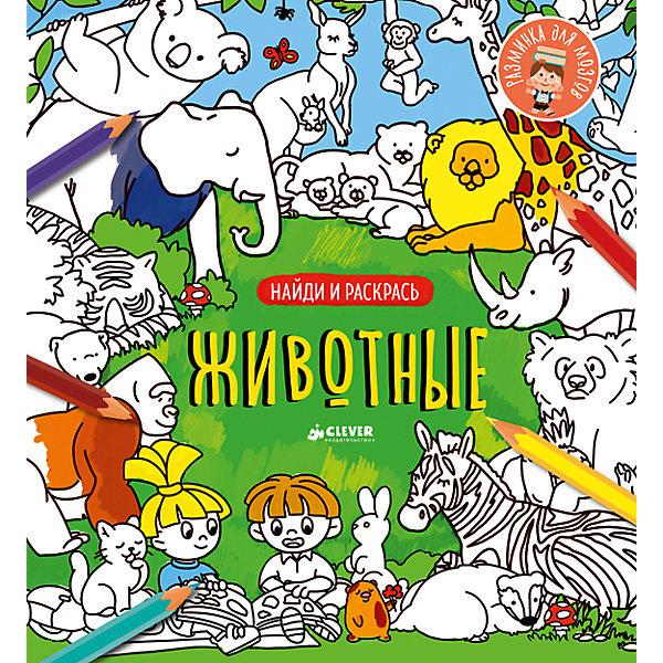 РдМ. Найди и раскрась. ЖивотныеРаскраски для детей<br>Характеристики товара:<br><br>• ISBN: 978-5-00115-065-7<br>• возраст: от 4 лет;<br>• пол: для мальчиков и девочек;<br>• из чего сделана книга (состав): бумага, картон, пластик;<br>• количество страниц: 24;<br>• комплект: книга, 3 фишки;<br>• иллюстрации: цветные;<br>• тип обложки: мягкий;<br>• размер книги: 25х23х1,2 см.;<br>• вес: 109 гр.;<br>• страна обладатель бренда: Россия.<br><br>Книга раскраска позволит ребенку с пользой и удовольствием провести досуг. <br><br>На страницах можно найти увлекательные иллюстрации, которые нужно раскрашивать согласно заданиям. Такие занятия хорошо тренируют мышление, сообразительность и внимательность, дают возможность лучше узнать окружающий нас мир.<br><br>Раскраску можно купить в нашем интернет-магазине.<br>Ширина мм: 250; Глубина мм: 230; Высота мм: 8; Вес г: 109; Возраст от месяцев: 48; Возраст до месяцев: 72; Пол: Унисекс; Возраст: Детский; SKU: 7299904;