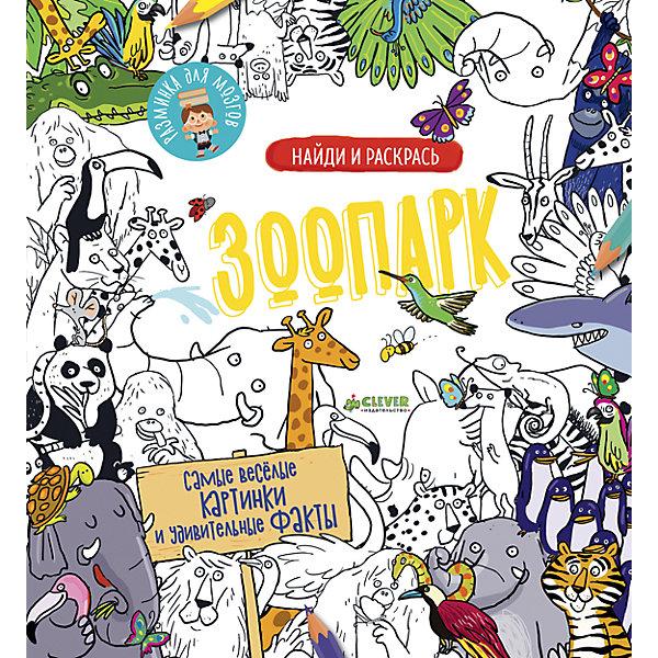 РдМ. Найди и раскрась. ЗоопаркРаскраски для детей<br>Характеристики товара:<br><br>• ISBN: 978-5-00115-067-1<br>• возраст: от 4 лет;<br>• пол: для мальчиков и девочек;<br>• из чего сделана книга (состав): бумага;<br>• количество страниц: 24;<br>• иллюстрации: цветные;<br>• тип обложки: мягкий;<br>• размер книги: 25х23х1,2 см.;<br>• вес: 109 гр.;<br>• страна обладатель бренда: Россия.<br><br>Раскраска сможет превосходно разнообразить творческий досуг многих детей. <br><br>Издание состоит из 24 страниц и содержит познавательную информацию из жизни животного мира, увлекательные задания и контурные изображения, которые ребенку необходимо будет раскрасить. Такая замечательная раскраска станет прекрасным подарком.<br><br>Раскраску можно купить в нашем интернет-магазине.<br>Ширина мм: 250; Глубина мм: 230; Высота мм: 8; Вес г: 109; Возраст от месяцев: 48; Возраст до месяцев: 72; Пол: Унисекс; Возраст: Детский; SKU: 7299905;