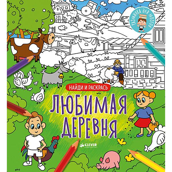 РдМ. Найди и раскрась. Любимая деревняТесты и задания<br>Характеристики товара:<br><br>• ISBN: 978-5-00115-066-4<br>• возраст: от 4 лет;<br>• пол: для мальчиков и девочек;<br>• из чего сделана книга (состав): бумага, картон;<br>• количество страниц: 25;<br>• иллюстрации: цветные;<br>• тип обложки: мягкий;<br>• размер книги: 25х23х1,2 см.;<br>• вес: 109 гр.;<br>• страна обладатель бренда: Россия.<br><br>Оригинальная книга придется по вкусу всем мальчикам и девочкам. <br><br>Все рисунки издания посвящены домашним животным, птицам и прочей живности, которые живут в каждой деревне. Ребенку будет необходимо не просто раскрасить забавные картинки, а выполнить интересное задание и ответить на занимательные вопросы. <br><br>Раскраска станет для детей отличной разминкой для мозгов и поможет им весело и увлекательно провести время.<br><br>Раскраску можно купить в нашем интернет-магазине.<br>Ширина мм: 250; Глубина мм: 230; Высота мм: 8; Вес г: 109; Возраст от месяцев: 48; Возраст до месяцев: 72; Пол: Унисекс; Возраст: Детский; SKU: 7299907;