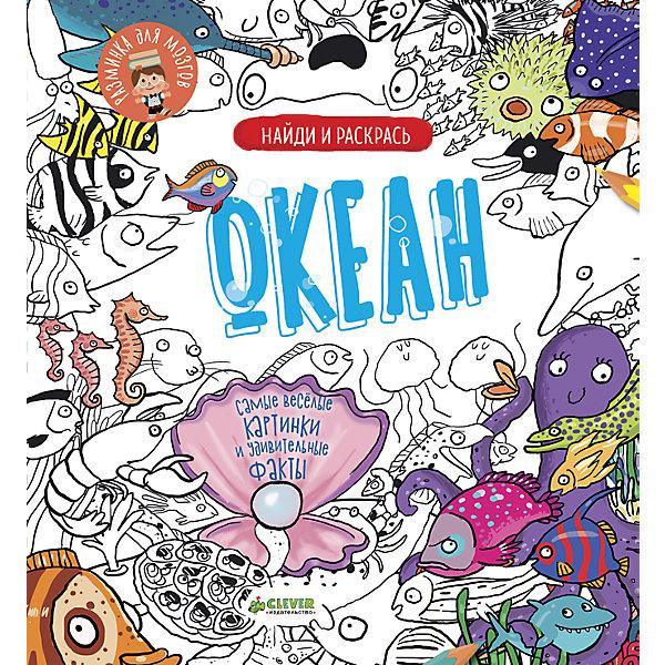 РдМ. Найди и раскрась. ОкеанРаскраски для детей<br>Характеристики товара:<br><br>• ISBN: 978-5-00115-072-5<br>• возраст: от 4 лет;<br>• пол: для мальчиков и девочек;<br>• из чего сделана книга (состав): бумага;<br>• количество страниц: 24;<br>• иллюстрации: цветные;<br>• тип обложки: мягкий;<br>• размер книги: 25х23х1,2 см.;<br>• вес: 109 гр.;<br>• страна обладатель бренда: Россия.<br><br>Раскраска представленная издательством Clever, позволит не только весело провести время, но и немного расширить кругозор и развить внимание. <br><br>На каждом развороте книжечки для раскрашивания приведена полезная информация о морских обитателях. Также здесь можно найти задания по поиску того или иного предмета или животного, чтобы раскрасить его. В раскраска сопровождается забавными иллюстрациями, которые будет интересно рассматривать даже родителям.<br><br>Раскраску можно купить в нашем интернет-магазине.<br><br>Ширина мм: 250<br>Глубина мм: 230<br>Высота мм: 8<br>Вес г: 109<br>Возраст от месяцев: 48<br>Возраст до месяцев: 72<br>Пол: Унисекс<br>Возраст: Детский<br>SKU: 7299908