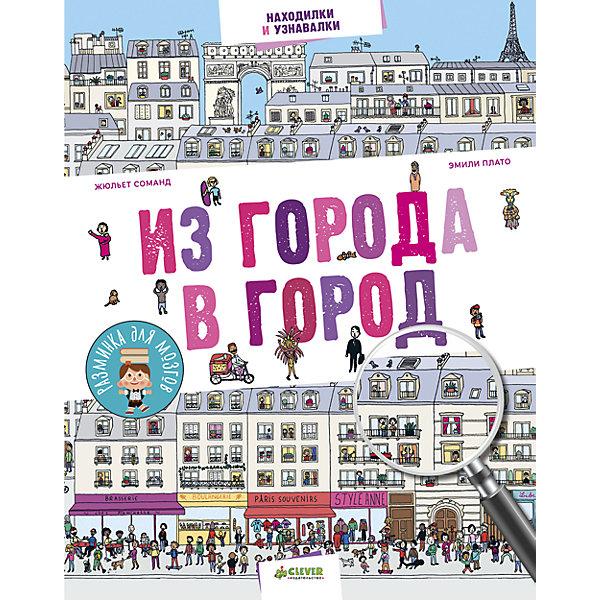 РдМ. Из города в городТесты и задания<br>Характеристики товара:<br><br>• ISBN: 978-5-00115-035-0<br>• возраст: от 4 лет;<br>• пол: для мальчиков и девочек;<br>• из чего сделана книга (состав): бумага, картон;<br>• количество страниц: 32;<br>• иллюстрации: цветные;<br>• тип обложки: твердый;<br>• авторы: Соманд Ж. Плато Э.;<br>• размер книги: 30х24х1,2 см.;<br>• вес: 433 гр.;<br>• страна обладатель бренда: Россия.<br><br>Книга это своего рода справочник, в котором приведены факты о самых известных городах мира.<br><br>Издание расскажет о том, чем примечателен тот или иной город, о людях, живущих в нем, а также о его культуре. Книга позволит ребенку значительно расширить кругозор. К тому же ребенок сумеет развить наблюдательность и внимательность, ведь ему надо будет найти на иллюстрациях указанные в тексте достопримечательности.<br><br>Книгу можно купить в нашем интернет-магазине.<br><br>Ширина мм: 300<br>Глубина мм: 240<br>Высота мм: 12<br>Вес г: 433<br>Возраст от месяцев: 48<br>Возраст до месяцев: 72<br>Пол: Унисекс<br>Возраст: Детский<br>SKU: 7299910