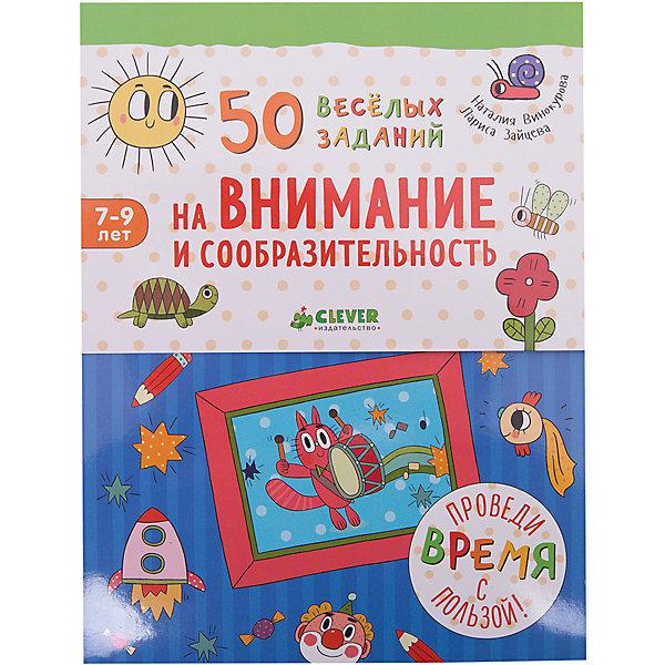 50 весёлых заданий на внимание и сообразительность/Винокурова Н., Зайцева Л.Тесты и задания<br>Характеристики товара:<br><br>• ISBN: 978-5-00115-039-8<br>• возраст: от 7 лет;<br>• пол: для мальчиков и девочек;<br>• из чего сделана книга (состав): бумага;<br>• количество страниц: 20;<br>• иллюстрации: цветные;<br>• тип обложки: мягкий;<br>• размер книги: 18,6х14,4х1 см.;<br>• вес: 250 гр.;<br>• страна обладатель бренда: Россия.<br><br>Книга 50 весёлых заданий на внимание и сообразительность привлекает внимание своей яркой и оригинальной обложкой со смешными зверюшками. Да и внутри это не просто скучный учебник с математическими задачами. <br><br>Ребенку предстоит разгадывать ребусы и шифры, проявлять смекалку и сообразительность, быть всегда внимательным и не попадаться на удочку в задачах с подвохом. Время, проведенное с этой книжкой, пролетит незаметно и познавательно.<br><br>Книгу можно купить в нашем интернет-магазине.<br>Ширина мм: 186; Глубина мм: 144; Высота мм: 10; Вес г: 250; Возраст от месяцев: 84; Возраст до месяцев: 132; Пол: Унисекс; Возраст: Детский; SKU: 7299912;