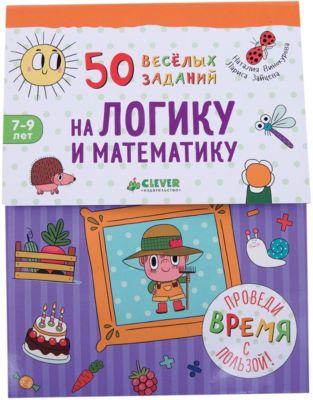 Clever 50 весЄлых заданий на логику и математику/¬инокурова Ќ., «айцева Ћ.
