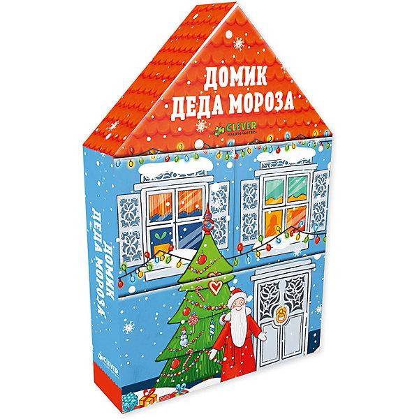 НГ, Домик Деда Мороза