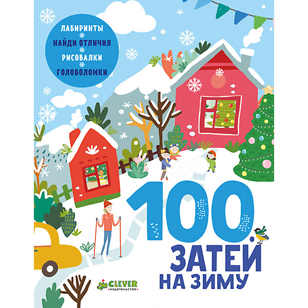 НГ. 100 затей на зимуТесты и задания<br>Характеристики товара:<br><br>• ISBN: 978-5-00115-174-6<br>• возраст: от 7 лет;<br>• пол: для мальчиков и девочек;<br>• из чего сделана книга (состав): бумага;<br>• иллюстрации: цветные;<br>• тип обложки: мягкий;<br>• размер книги: 19х14,8х1 см.;<br>• вес: 214 гр.;<br>• страна обладатель бренда: Россия.<br><br>В этой книжке вы найдете увлекательные задания на каждый день зимы. <br>Помогите ребёнку проявить творческие способности: придумайте вместе новогоднее приключение, нарисуйте костюмы на праздник, покатайтесь на санках и постройте снежную башню. Дайте волю фантазии.<br><br>Книгу можно купить в нашем интернет-магазине.<br>Ширина мм: 190; Глубина мм: 148; Высота мм: 10; Вес г: 214; Возраст от месяцев: 84; Возраст до месяцев: 132; Пол: Унисекс; Возраст: Детский; SKU: 7299916;