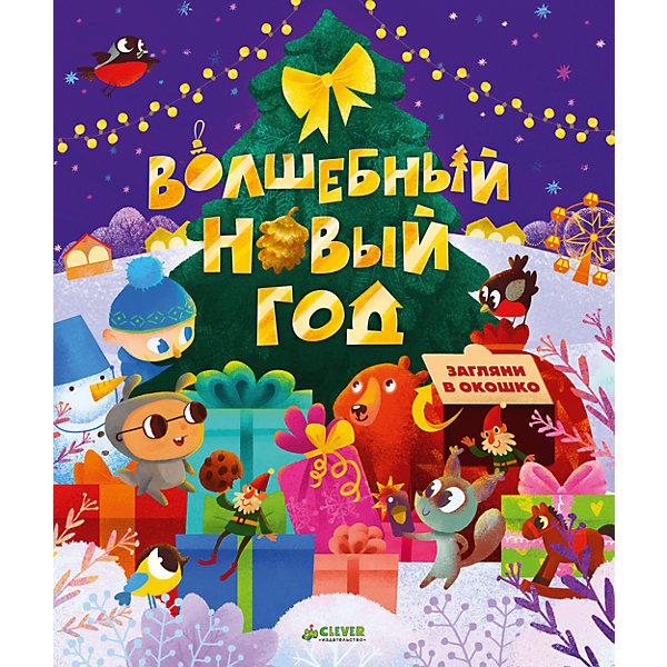 НГ. Волшебный Новый годКниги с окошками<br>Эта яркая книжка с окошками поможет вам окунуться в волшебную атмосферу Нового года!На каждом развороте - радость и веселье, любимые зимние развлечения. ·Рассматривайте яркие картинки ·Заглядывайте в окошки · Придумывайте истории · Готовьтесь к самому любимому празднику года Идеальный подарок под елку!<br><br>Ширина мм: 275<br>Глубина мм: 215<br>Высота мм: 15<br>Вес г: 605<br>Возраст от месяцев: 48<br>Возраст до месяцев: 72<br>Пол: Унисекс<br>Возраст: Детский<br>SKU: 7299918
