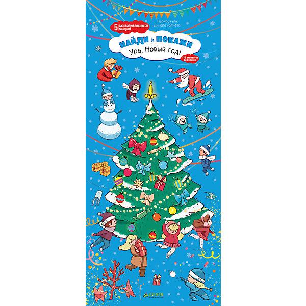 НГ. Найди и покажи. Ура, Новый год!Тесты и задания<br>Характеристики товара:<br><br>• ISBN: 978-5-00115-037-4<br>• возраст: от 4 лет;<br>• пол: для мальчиков и девочек;<br>• из чего сделана книга (состав): бумага;<br>• иллюстрации: цветные;<br>• размер книги: 37,6х16,5х1 см.;<br>• вес: 636 гр.;<br>• страна обладатель бренда: Россия.<br><br>В книге 175 предметов для поиска и 5 объемных панорам.<br><br>С данной книгой можно тренировать внимание, разглядывая веселые панорамные картинки, развивать память, расширять словарный запас и развивать воображение, сочиняя истории.<br><br>Книгу можно купить в нашем интернет-магазине.<br><br>Ширина мм: 376<br>Глубина мм: 165<br>Высота мм: 10<br>Вес г: 636<br>Возраст от месяцев: 48<br>Возраст до месяцев: 72<br>Пол: Унисекс<br>Возраст: Детский<br>SKU: 7299921