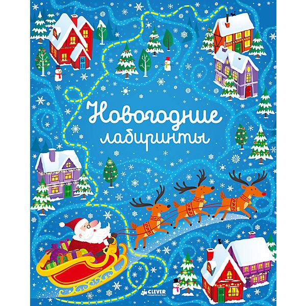 НГ. Новогодние лабиринтыТесты и задания<br>Характеристики товара:<br><br>• ISBN: 978-5-00115-056-5<br>• возраст: от 7 лет;<br>• пол: для мальчиков и девочек;<br>• из чего сделана книга (состав): бумага;<br>• иллюстрации: цветные;<br>• размер книги: 30,5х24,5х0,8 см.;<br>• вес: 230 гр.;<br>• страна обладатель бренда: Россия.<br><br>В первой части книги напечатаны более легкие лабиринты, с них и начинайте. С каждой страницей задачи усложняются. Но, если вдруг какое-то задание покажется слишком сложным, не расстраивайтесь, можно подглядеть в ответы в конце книги.<br><br>Лабиринты - это самое полезное занятие для детей, который готовятся идти в школу или уже учатся в начальных классах. Они помогают развитию самых важных и нужных школьнику навыков.<br><br>Книгу можно купить в нашем интернет-магазине.<br><br>Ширина мм: 305<br>Глубина мм: 245<br>Высота мм: 8<br>Вес г: 230<br>Возраст от месяцев: 84<br>Возраст до месяцев: 132<br>Пол: Унисекс<br>Возраст: Детский<br>SKU: 7299922