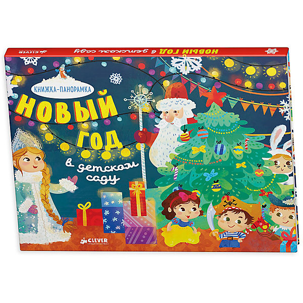 НГ. Новый год в детском садуКнижки-панорамки<br>Характеристики товара:<br><br>• ISBN: 978-5-00115-023-7<br>• возраст: от 4 лет;<br>• пол: для мальчиков и девочек;<br>• из чего сделана книга (состав): бумага;<br>• иллюстрации: цветные;<br>• размер книги: 19х25х1,2 см.;<br>• вес: 380 гр.;<br>• страна обладатель бренда: Россия.<br><br>В этой книге описано все, что происходит с малышами во время веселого праздника в садике. <br><br>Рассматривайте картинки и задавайте ребенку вопросы: что делают дети, кто во что нарядился, как они относятся к Деду Морозу и Снегурочке. Спросите, любит ли малыш подарки, что он ждет в подарок от Деда Мороза в садике. А еще стихи можно учиться наизусть и тренировать память.<br><br>Книгу можно купить в нашем интернет-магазине.<br>Ширина мм: 190; Глубина мм: 250; Высота мм: 12; Вес г: 380; Возраст от месяцев: 48; Возраст до месяцев: 72; Пол: Унисекс; Возраст: Детский; SKU: 7299923;