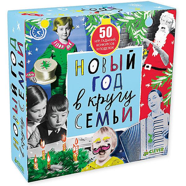 НГ. Новый год в кругу семьи. Комплект из 50 брошюрНовогодние книги<br>Характеристики товара:<br><br>• ISBN: 978-5-00115-041-1<br>• возраст: от 7 лет;<br>• пол: для мальчиков и девочек;<br>• из чего сделана книга (состав): бумага, картон;<br>• комплект: 50 брошюр;<br>• иллюстрации: цветные;<br>• размер книги: 15,4х15,4х2 см.;<br>• вес: 350 гр.;<br>• упаковка: картонная коробка;<br>• страна обладатель бренда: Россия.<br><br>Комплект из 50 брошюр выпущен издательством Clever. <br><br>Каждая брошюра подробно описывает различные конкурсы, викторины и содержит схемы по изготовлению аппликаций. Брошюры украшены яркими изображениями. <br><br>Комплект можно купить в нашем интернет-магазине.<br>Ширина мм: 154; Глубина мм: 154; Высота мм: 20; Вес г: 350; Возраст от месяцев: 84; Возраст до месяцев: 132; Пол: Унисекс; Возраст: Детский; SKU: 7299924;