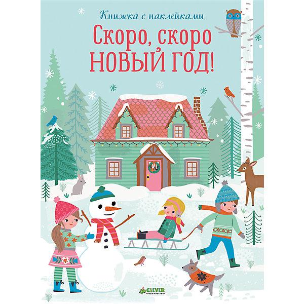 НГ. Скоро, скоро Новый год!Новогодние книги<br>Характеристики товара:<br><br>• ISBN: 978-5-00115-143-2<br>• возраст: от 4 лет;<br>• пол: для мальчиков и девочек;<br>• из чего сделана книга (состав): бумага, картон;<br>• количество страниц: 14;<br>• иллюстрации: цветные;<br>• размер книги: 30х22х0,8 см.;<br>• вес: 177 гр.;<br>• тип переплета: твердый;<br>• страна обладатель бренда: Россия.<br><br>Веселые новогодние стихи это популярная игра. Внутри 4 листа красочных наклеек. <br><br>Ребенок с удовольствием будет рассматривать картинки, учить стихи и наклеивать наклейки. Конечно, такие задания пригодятся, чтобы весело провести время в дороге.<br><br>Развивается речь, навыки письма, логика, воображение, внимание, память.<br><br>Книгу можно купить в нашем интернет-магазине.<br><br>Ширина мм: 300<br>Глубина мм: 220<br>Высота мм: 8<br>Вес г: 177<br>Возраст от месяцев: 48<br>Возраст до месяцев: 72<br>Пол: Унисекс<br>Возраст: Детский<br>SKU: 7299926