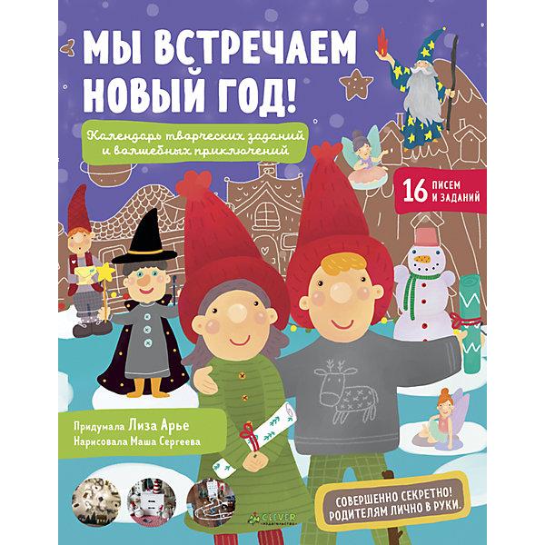 НГ. Мы встречаем Новый год! Календарь творческих заданий и волшебных приключений/Арье Е.Новогодние книги<br>Характеристики товара:<br><br>• ISBN: 978-5-00115-199-9<br>• возраст: от 7 лет;<br>• пол: для мальчиков и девочек;<br>• из чего сделана книга (состав): бумага, картон;<br>• иллюстрации: цветные;<br>• количество страниц: 96;<br>• размер книги: 28х22х0,8 см.;<br>• вес: 320 гр.;<br>• страна обладатель бренда: Россия.<br><br>Книга рассчитана на 16 заданий, вы можете сами выбрать их количество и порядок выполнения.<br><br>С этой книгой вы сможете превратиться в настоящего волшебника. Постройте сказочный город вырежьте и склейте домики, а пока малыш спит положите в них небольшой сувенир вместе с письмом от помощников Деда Мороза.<br><br>Книгу можно купить в нашем интернет-магазине.<br><br>Ширина мм: 280<br>Глубина мм: 220<br>Высота мм: 8<br>Вес г: 320<br>Возраст от месяцев: 84<br>Возраст до месяцев: 132<br>Пол: Унисекс<br>Возраст: Детский<br>SKU: 7299929