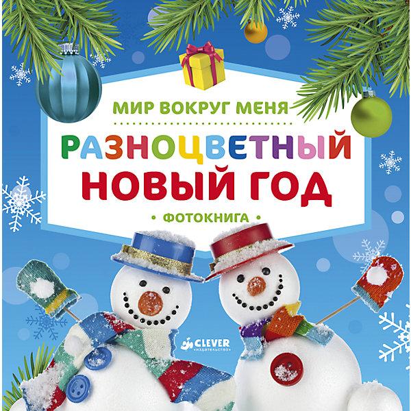 Мир вокруг меня. Разноцветный Новый год. ФотокнигаНовогодние книги<br>Характеристики товара:<br><br>• ISBN: 978-5-906951-61-8<br>• возраст: от 0 лет;<br>• пол: для мальчиков и девочек;<br>• из чего сделана книга (состав): бумага, картон;<br>• иллюстрации: цветные;<br>• количество страниц: 18;<br>• размер книги: 20х20х2 см.;<br>• тип переплета: твердый;<br>• вес: 700 гр.;<br>• страна обладатель бренда: Россия.<br><br>Книга познакомит ребенка с самыми любимыми символами Нового года и поможет выучит новые слова.<br><br>Плотные страницы, яркие фотографии, веселые стихи  все, что нужно для полноценного раннего развития. Рассматривайте картинки вместе с ребенком, изучайте цвета, называйте новые слова учитесь и играйте одновременно.<br><br>Книгу можно купить в нашем интернет-магазине.<br>Ширина мм: 200; Глубина мм: 200; Высота мм: 20; Вес г: 700; Возраст от месяцев: 0; Возраст до месяцев: 36; Пол: Унисекс; Возраст: Детский; SKU: 7299932;