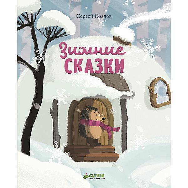 НГ. Зимние сказки/Козлов С.Русские сказки<br>Характеристики товара:<br><br>• ISBN: 978-5-00115-110-4<br>• возраст: от 4 лет;<br>• пол: для мальчиков и девочек;<br>• из чего сделана книга (состав): бумага, картон;<br>• иллюстрации: цветные;<br>• количество страниц: 32;<br>• размер книги: 21х17х8 см.;<br>• тип переплета: твердый;<br>• вес: 350 гр.;<br>• автор: С. Козлов;<br>• страна обладатель бренда: Россия.<br><br>Книга включает в себя 3 сказки - Осенние корабли, Поросенок в колючей шубке и Как ослик, ежик и межвеженок встречали новый год. <br><br>Книга содержит красочные иллюстрации  и интересный простой текст чтобы малыш читал с удовольствием. <br><br>Книгу можно купить в нашем интернет-магазине.<br>Ширина мм: 210; Глубина мм: 170; Высота мм: 8; Вес г: 350; Возраст от месяцев: 48; Возраст до месяцев: 72; Пол: Унисекс; Возраст: Детский; SKU: 7299933;