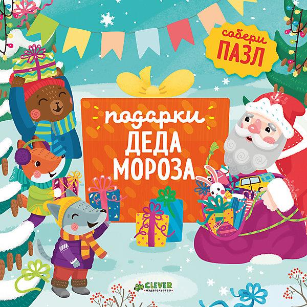 НГ. Подарки Деда Мороза/Шигарова Ю.Новогодние книги<br>Характеристики товара:<br><br>• ISBN: 978-5-00115-001-5<br>• возраст: от 0 лет;<br>• пол: для мальчиков и девочек;<br>• из чего сделана книга (состав): картон;<br>• количество страниц: 10;<br>• иллюстрации: цветные;<br>• размер книги: 20х20х1,5 см.;<br>• вес: 381 гр.;<br>• страна обладатель бренда: Россия.<br><br>В данной книге описан волшебный новый год -  близится полночь, и Дедушка Мороз должен ехать развозить подарки малышам. Вот только несколько подарков затерялись в доме. Кто же ему поможет найти все коробки? Неужели дети останутся без подарков на Новый год? Помогите Деду Морозу - соберите пазл!<br><br>Книгу можно купить в нашем интернет-магазине.<br>Ширина мм: 200; Глубина мм: 200; Высота мм: 15; Вес г: 381; Возраст от месяцев: 0; Возраст до месяцев: 36; Пол: Унисекс; Возраст: Детский; SKU: 7299940;
