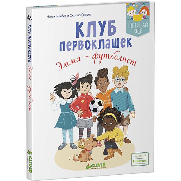 ПЕ. Клуб первоклашек. Эмма — футболистО приключениях<br>Характеристики товара:<br><br>• ISBN: 978-5-00115-128-9<br>• возраст: от 4 лет;<br>• пол: для мальчиков и девочек;<br>• из чего сделана книга (состав): картон, бумага;<br>• количество страниц: 32;<br>• иллюстрации: цветные;<br>• тип обложки: твердая;<br>• размер книги: 19х14,5х0,8 см.;<br>• вес: 172 гр.;<br>• страна обладатель бренда: Россия.<br><br>Книга развлечет юных читателей веселым сюжетом и позволит им представить себя на месте героев повествования. Не смотря на то, что рассказ идет о милой девочке по имени Эмма, читать книжку будет интересно детям обоих полов. <br><br>На страницах книжки размещены цветные картинки с изображением описываемых событий и персонажей забавных историй. <br><br>Книгу можно купить в нашем интернет-магазине.<br>Ширина мм: 190; Глубина мм: 145; Высота мм: 8; Вес г: 172; Возраст от месяцев: 48; Возраст до месяцев: 72; Пол: Унисекс; Возраст: Детский; SKU: 7299946;