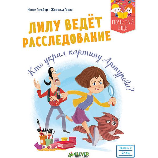 ПЕ. Лилу ведёт расследование. Кто украл картину Артурова?Детские детективы<br>Характеристики товара:<br><br>• ISBN: 978-5-00115-134-0<br>• возраст: от 4 лет;<br>• пол: для мальчиков и девочек;<br>• из чего сделана книга (состав): картон, бумага;<br>• иллюстрации: цветные;<br>• тип обложки: твердая;<br>• размер книги: 19х14,5х0,8 см.;<br>• вес: 172 гр.;<br>• автор: Гильбер Нэнси;<br>• страна обладатель бренда: Россия.<br><br>Книга представленная издательством Clever, увлечет ребенка в мир веселых приключений. Книжка повествует о маленькой девочке, которая увлечена игрой в детектива. <br><br>Веселая книжка написана понятным для детей языком, а красочные иллюстрации позволят читателям лучше представить себе героев забавных историй и полюбить их. <br><br>Книгу можно купить в нашем интернет-магазине.<br>Ширина мм: 190; Глубина мм: 145; Высота мм: 8; Вес г: 172; Возраст от месяцев: 48; Возраст до месяцев: 72; Пол: Унисекс; Возраст: Детский; SKU: 7299948;