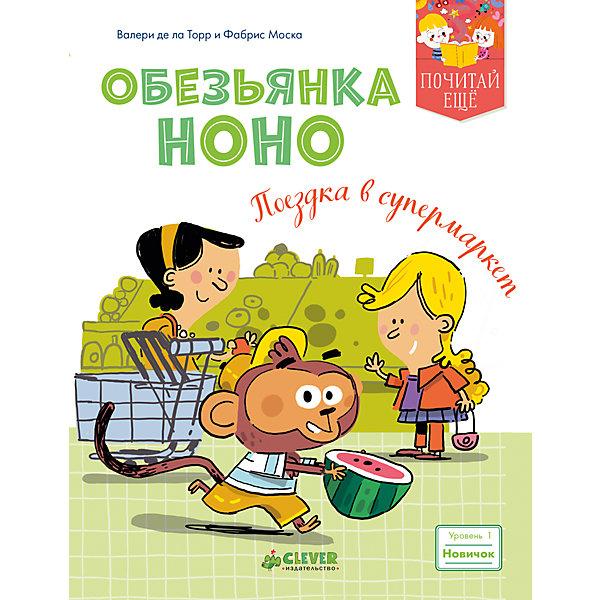 ПЕ. Обезьянка Ноно. Поездка в супермаркетО приключениях<br>Характеристики товара:<br><br>• ISBN: 978-5-00115-129-6<br>• возраст: от 4 лет;<br>• пол: для мальчиков и девочек;<br>• из чего сделана книга (состав): бумага;<br>• иллюстрации: цветные;<br>• количество страниц: 20;<br>• размер книги: 19х14,5х0,8 см.;<br>• вес: 172 гр.;<br>• страна обладатель бренда: Россия.<br><br>Книга повествует о веселых приключениях, которые наверняка понравятся детям. Мама и дочка собрались за покупками, а присоединится к ним веселая обезьянка по имени Ноно, которая сделает поход в магазин незабываемым. <br><br>В книжке представлено несколько историй разной сложности, что позволяет ребенку научиться читать. Яркие картинки сделают процесс чтения намного увлекательнее.<br><br>Книгу можно купить в нашем интернет-магазине.<br>Ширина мм: 190; Глубина мм: 145; Высота мм: 8; Вес г: 172; Возраст от месяцев: 48; Возраст до месяцев: 72; Пол: Унисекс; Возраст: Детский; SKU: 7299951;