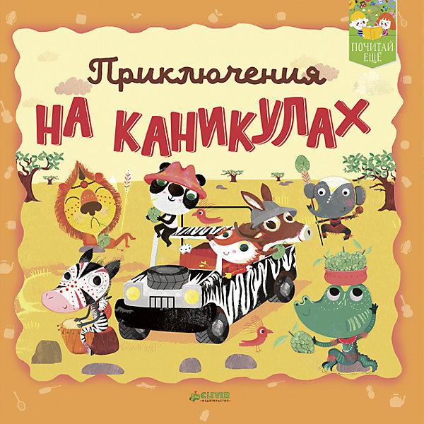 ПЕ. Приключения на каникулахО приключениях<br>Характеристики товара:<br><br>• ISBN: 978-5-00115-109-8<br>• возраст: от 4 лет;<br>• пол: для мальчиков и девочек;<br>• из чего сделана книга (состав): бумага, картон;<br>• иллюстрации: цветные;<br>• тип обложки: твердая;<br>• количество страниц: 24;<br>• размер книги: 24,5х24,5х0,8 см.;<br>• вес: 318 гр.;<br>• страна обладатель бренда: Россия.<br><br>Книга поможет узнать много нового об известных местах мира, активно посещаемых туристами со всех стран. <br><br>Книга содержит в себе интересные и легкие для детского восприятия рассказы о кругосветном путешествии Панды, Ослика и Лисенка. <br><br>Тексты рассказов напечатаны крупным шрифтом.<br><br>Книгу можно купить в нашем интернет-магазине.<br><br>Ширина мм: 245<br>Глубина мм: 245<br>Высота мм: 8<br>Вес г: 318<br>Возраст от месяцев: 48<br>Возраст до месяцев: 72<br>Пол: Унисекс<br>Возраст: Детский<br>SKU: 7299955