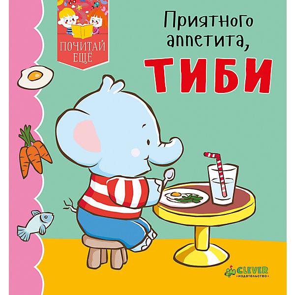 ПЕ. Приятного аппетита, ТибиПервые книги малыша<br>Характеристики товара:<br><br>• ISBN: 978-5-00115-118-0 <br>• возраст: от 0 лет;<br>• пол: для мальчиков и девочек;<br>• из чего сделана книга (состав): бумага, картон;<br>• иллюстрации: цветные;<br>• тип обложки: твердая;<br>• количество страниц: 32;<br>• размер книги: 16х15х1,2 см.;<br>• вес: 168 гр.;<br>• страна обладатель бренда: Россия.<br><br>Книга познакомит маленьких читателей со слоненком Тиби и его сестренкой Флер. Они большие лакомки и особенно любят мороженое. Тиби предпочитает шоколадное с клубникой, а Флер ванильно-лимонное. <br><br>Вместе с забавными героями книжки дети пройдутся по супермаркету, а затем познакомятся с правильным режимом питания.<br><br>Книгу можно купить в нашем интернет-магазине.<br><br>Ширина мм: 160<br>Глубина мм: 150<br>Высота мм: 12<br>Вес г: 168<br>Возраст от месяцев: 0<br>Возраст до месяцев: 36<br>Пол: Унисекс<br>Возраст: Детский<br>SKU: 7299956