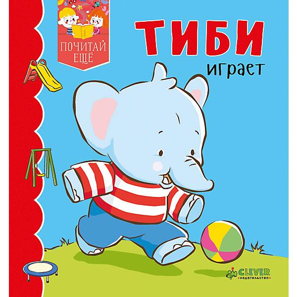 ПЕ. Тиби играетПервые книги малыша<br>Характеристики товара:<br><br>• ISBN: 978-5-00115-120-3<br>• возраст: от 2 лет;<br>• пол: для мальчиков и девочек;<br>• из чего сделана книга (состав): бумага;<br>• иллюстрации: цветные;<br>• количество страниц: 32;<br>• размер книги: 16х15х1,2 см.;<br>• вес: 168 гр.;<br>• страна обладатель бренда: Россия.<br><br>Книга познакомит ребят с очаровательным слоненком Тиби и его друзьями.<br><br>Книжка состоит из тридцати двух страниц, на которых имеются цветные иллюстрации, а также несколько интересных рассказов. <br><br>Дети смогут узнать про то, как Тиби и его друзья играли в кошки-мышки и как веселый слоненок катал свою подругу Флер на качелях.<br><br>Книгу можно купить в нашем интернет-магазине.<br><br>Ширина мм: 160<br>Глубина мм: 150<br>Высота мм: 12<br>Вес г: 168<br>Возраст от месяцев: 0<br>Возраст до месяцев: 36<br>Пол: Унисекс<br>Возраст: Детский<br>SKU: 7299959