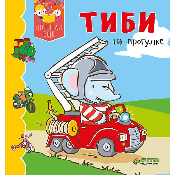 ПЕ. Тиби на прогулкеПервые книги малыша<br>Характеристики товара:<br><br>• ISBN: 978-5-00115-119-7<br>• возраст: от 2 лет;<br>• пол: для мальчиков и девочек;<br>• из чего сделана книга (состав): бумага;<br>• иллюстрации: цветные;<br>• количество страниц: 32;<br>• размер книги: 16х15х1,2 см.;<br>• вес: 168 гр.;<br>• страна обладатель бренда: Россия.<br><br>Книга познакомит ребят с очаровательным слоненком Тиби и его друзьями. Тиби катается по аллеям парка на чудесном самокате.<br><br>Книжка состоит из тридцати двух страниц, на которых имеются цветные иллюстрации, а также несколько интересных рассказов. <br><br>Книгу можно купить в нашем интернет-магазине.<br>Ширина мм: 160; Глубина мм: 150; Высота мм: 12; Вес г: 168; Возраст от месяцев: 0; Возраст до месяцев: 36; Пол: Унисекс; Возраст: Детский; SKU: 7299961;