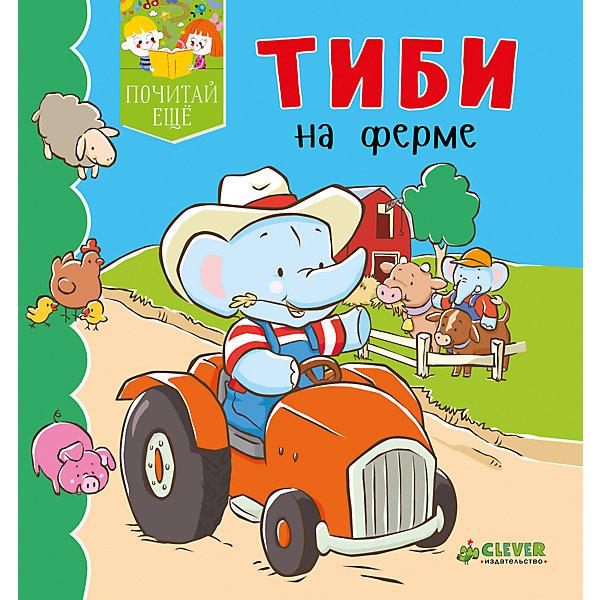 ПЕ. Тиби на фермеПервые книги малыша<br>Характеристики товара:<br>• ISBN: 978-5-00115-117-3<br>• возраст: от 2 лет;<br>• пол: для мальчиков и девочек;<br>• из чего сделана книга (состав): бумага;<br>• иллюстрации: цветные;<br>• количество страниц: 24;<br>• размер книги: 16х15х1,2 см.;<br>• вес: 168 гр.;<br>• страна обладатель бренда: Россия.<br><br>Книжка содержит в себе веселую и интересную историю о слоненке, который отправился на экскурсию в деревню. Читая это замечательное издание, ребенок познакомится с видами домашних животных и научится правильно определять их по полу и возрасту. <br><br>В книжке ребенок найдет интересную игру.<br><br>Книгу можно купить в нашем интернет-магазине.<br>Ширина мм: 160; Глубина мм: 150; Высота мм: 12; Вес г: 168; Возраст от месяцев: 0; Возраст до месяцев: 36; Пол: Унисекс; Возраст: Детский; SKU: 7299962;