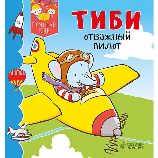 ПЕ. Тиби отважный пилотПервые книги малыша<br>Характеристики товара:<br><br>• ISBN: 978-5-00115-121-0<br>• возраст: от 2 лет;<br>• пол: для мальчиков и девочек;<br>• из чего сделана книга (состав): бумага;<br>• иллюстрации: цветные;<br>• количество страниц: 32;<br>• размер книги: 16х15х1,2 см.;<br>• вес: 168 гр.;<br>• автор: Э. Бомон;<br>• страна обладатель бренда: Россия.<br> <br>Книга-игра Слоненок Тиби-отважный пилот!<br><br>История повествует о приключениях маленького слоненка Тиби и его друзей. Веселой компании предстоит полетать на самолете, спрыгнуть с парашютом и вновь подняться в небо на большом воздушном шаре. <br><br>Увлекательный рассказ сопровождается яркими иллюстрациями.<br><br>Книгу можно купить в нашем интернет-магазине.<br>Ширина мм: 160; Глубина мм: 150; Высота мм: 12; Вес г: 168; Возраст от месяцев: 0; Возраст до месяцев: 36; Пол: Унисекс; Возраст: Детский; SKU: 7299963;