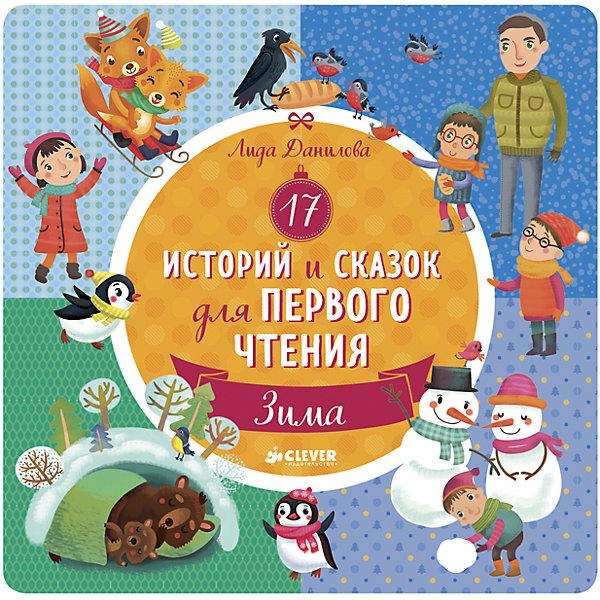 НГ. 17 историй и сказок для первого чтения. Зима/Данилова Л.Сказки<br>Характеристики товара:<br><br>• ISBN: 978-5-00115-080-0<br>• возраст: от 4 лет;<br>• пол: для мальчиков и девочек;<br>• из чего сделана книга (состав): бумага;<br>• иллюстрации: цветные;<br>• количество страниц: 40;<br>• размер книги: 21х21х0,8 см.;<br>• вес: 273 гр.;<br>• страна обладатель бренда: Россия.<br> <br>Книга представляет собой сборник сказок и историй, которые отлично подойдут для первого самостоятельного чтения.<br><br>Крупный шрифт, интересная поучительная история и красочные иллюстрации не оставят равнодушным никого.<br><br>Книгу можно купить в нашем интернет-магазине.<br><br>Ширина мм: 210<br>Глубина мм: 210<br>Высота мм: 8<br>Вес г: 273<br>Возраст от месяцев: 48<br>Возраст до месяцев: 72<br>Пол: Унисекс<br>Возраст: Детский<br>SKU: 7299964